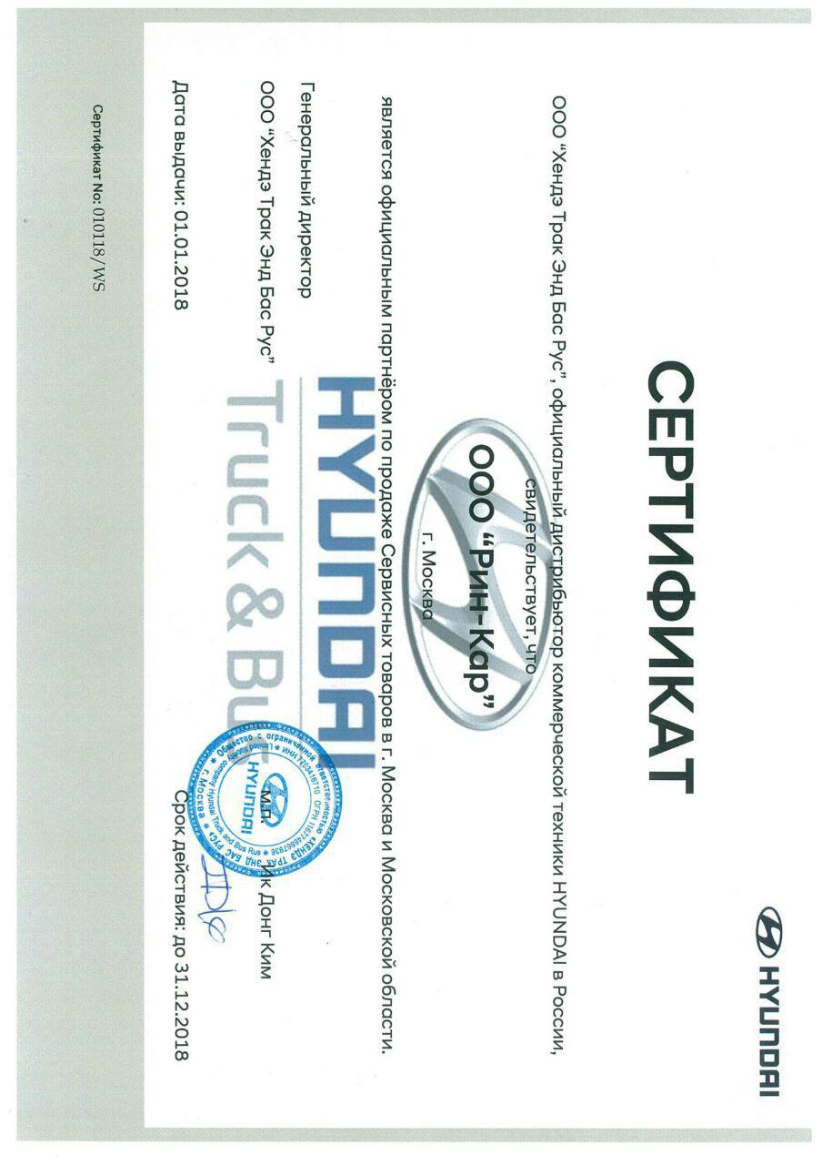 Сертификат официального дилера Хендэ Трак Энд Бас Рус